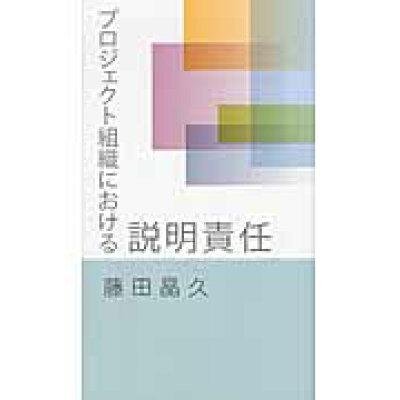 プロジェクト組織における説明責任   /ブイツ-ソリュ-ション/藤田晶久