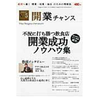 開業チャンス 成功へ導く開業・起業・独立のための情報誌 2012 vol.5 /チャンスメディア/開業チャンス編集部