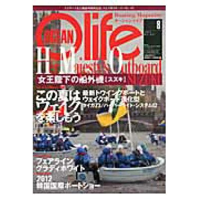 オ-シャンライフ  no.497(2012年第8号 /ジェイ・オ-シャン