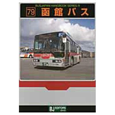 函館バス   /BJエディタ-ズ