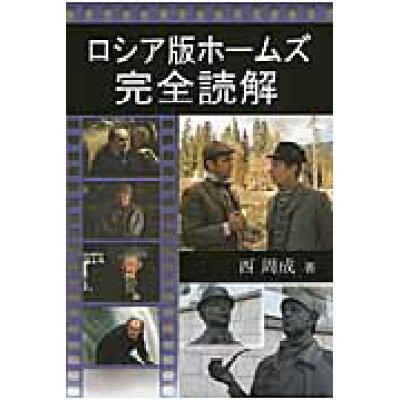 ロシア版ホ-ムズ完全読解   /アルトア-ツ/西周成