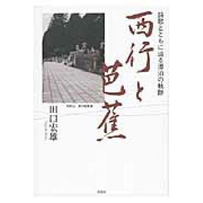 西行と芭蕉 詩歌とともに辿る漂泊の軌跡  /牧歌舎/田口宏雄