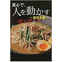 真心で、人を動かす 飲食業編  /日本起業家出版/吉田幸生