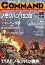コマンドマガジン  第108号 /国際通信社