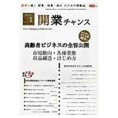 開業チャンス 成功へ導く開業・起業・独立のための情報誌 2013 vol.1 /チャンスメディア/開業チャンス編集部