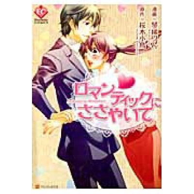 ロマンティックにささやいて   /アルファポリス/桜木小鳥
