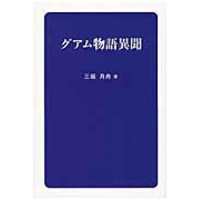 グアム物語異聞   /ブイツ-ソリュ-ション/三坂月舟
