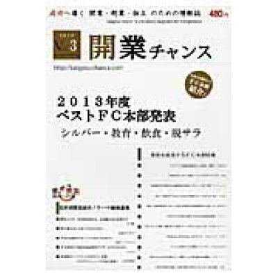 開業チャンス 成功へ導く開業・起業・独立のための情報誌 2013 vol.3 /チャンスメディア/開業チャンス編集部