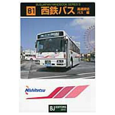 西鉄バス  高速貸切バス編 /BJエディタ-ズ