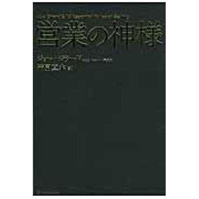 営業の神様   /アルファポリス/ジョ-・ジラ-ド