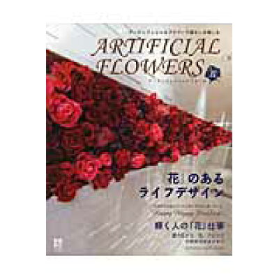 ARTIFICIAL FLOWERS  2 /草土出版