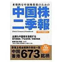 中国株二季報  2013年夏秋号 /DZHフィナンシャルリサ-チ/DZHフィナンシャルリサ-チ