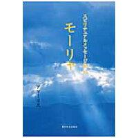 スピリチュアルメッセ-ジ集  13 /新日本文芸協会/アマ-リエ