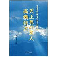 スピリチュアルメッセ-ジ集  18 /新日本文芸協会/アマ-リエ