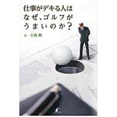 仕事がデキる人はなぜ、ゴルフがうまいのか?   /パブラボ/小森剛