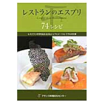 レストランのエスプリ 74レシピ  /シ-ズ・プランニング/フランス料理文化センタ-