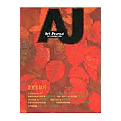 Art Journal  76 /ア-トジャ-ナル社/ア-トジャ-ナル編集委員会
