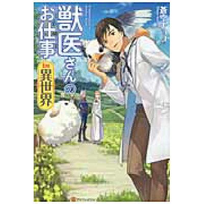 獣医さんのお仕事in異世界   /アルファポリス/蒼空チョコ