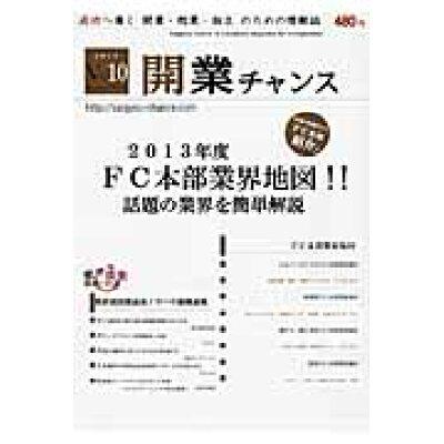 開業チャンス 成功へ導く開業・起業・独立のための情報誌 2013 vol.10 /チャンスメディア/開業チャンス編集部