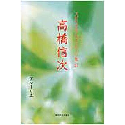 スピリチュアルメッセ-ジ集  27 /新日本文芸協会/アマ-リエ