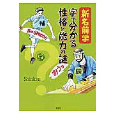 新名前学字で分かる性格と能力の謎   /風詠社/Shinken