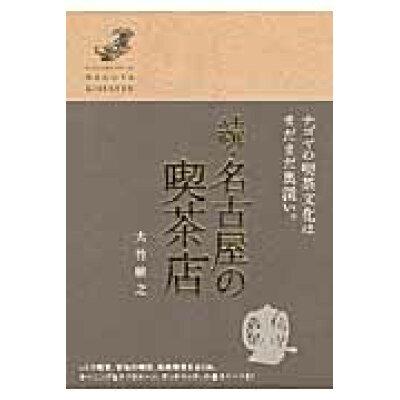 名古屋の喫茶店  続 /リベラル社/大竹敏之