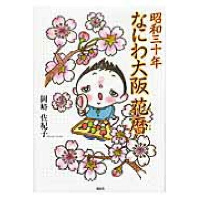 昭和三十年なにわ大阪花暦   /風詠社/岡崎佐紀子