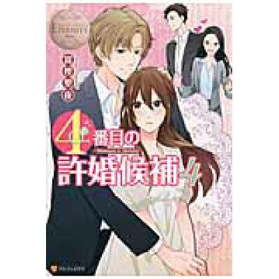 4番目の許婚候補 Manami & Akihito 4 /アルファポリス/富樫聖夜