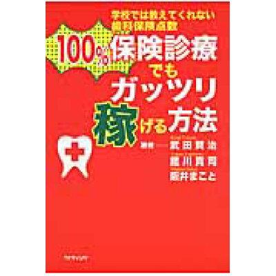 100%保険診療でもガッツリ稼げる方法 学校では教えてくれない歯科保険点数  /ライティング/武田賢治