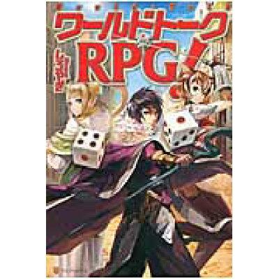 ワ-ルドト-クRPG!   /アルファポリス/しろやぎ