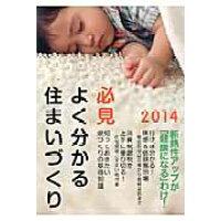 必見よく分かる住まいづくり  2014年度版 /日本プレハブ新聞社/日本プレハブ新聞社