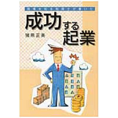 成功する起業 現場を知る税理士が書いた  /ブイツ-ソリュ-ション/猪熊正美