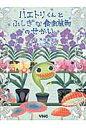 ハエトリくんとふしぎな食虫植物のせかい   /VNC/木谷美咲