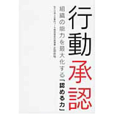 行動承認 組織の能力を最大化する「認める力」  /パブラボ/正田佐与