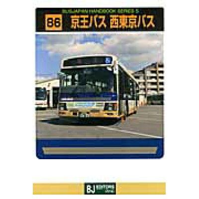 京王バス 西東京バス   /BJエディタ-ズ