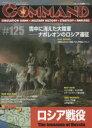 コマンドマガジン  第125号 /国際通信社