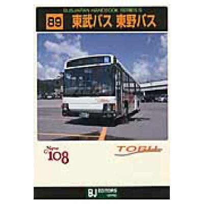 東武バス東野バス   /BJエディタ-ズ