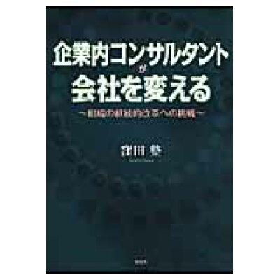 企業内コンサルタントが会社を変える 組織の継続的改革への挑戦  /風詠社/窪田整