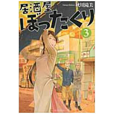 居酒屋ぼったくり  3 /アルファポリス/秋川滝美