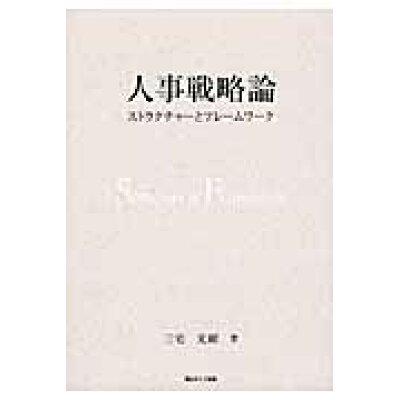 人事戦略論 ストラクチャ-とフレ-ムワ-ク  /青山ライフ出版/三宅光頼