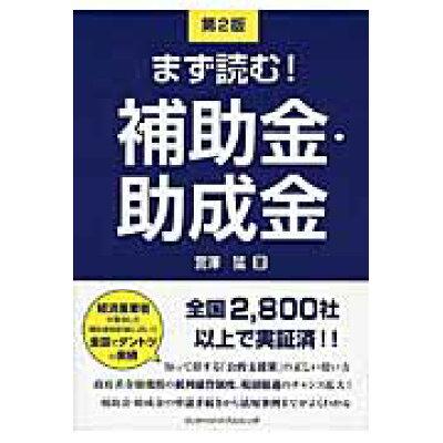 まず読む!補助金・助成金   第2版/リンケ-ジ・パブリッシング/宮澤猛