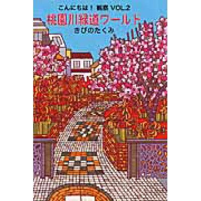 桃園川緑道ワ-ルド   /湘南社/きびのたくみ