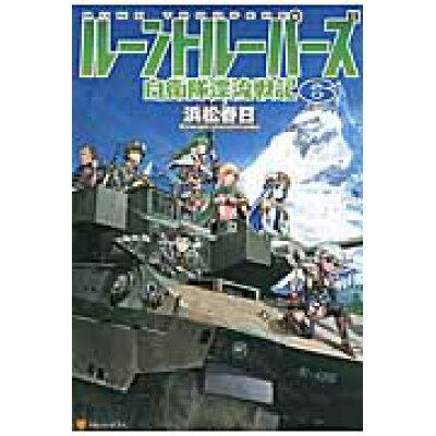 ル-ントル-パ-ズ 自衛隊漂流戦記 6 /アルファポリス/浜松春日