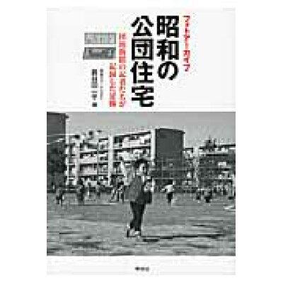 昭和の公団住宅 フォトア-カイブ  /智書房/長谷田一平