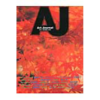 Art Journal  84 /ア-トジャ-ナル社/ア-トジャ-ナル編集委員会