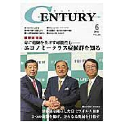 センチュリ-  vol.231(2016年6月 /現代画報社