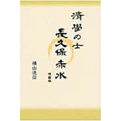 清學の士長久保赤水   増補版/ブイツ-ソリュ-ション/横山洸淙
