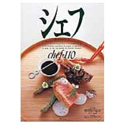 シェフ 一流のシェフたち vol 110 /イマ-ジュ(渋谷区)