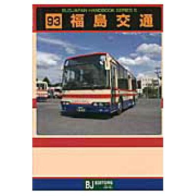 福島交通   /BJエディタ-ズ