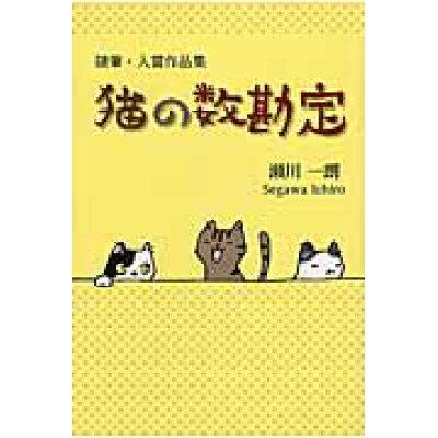 猫の数勘定 随筆・入賞作品集  /ブイツ-ソリュ-ション/瀬川一朗